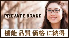 プライベートブランド:機能で選べる最良の掛け心地