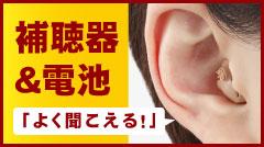 補聴器&電池