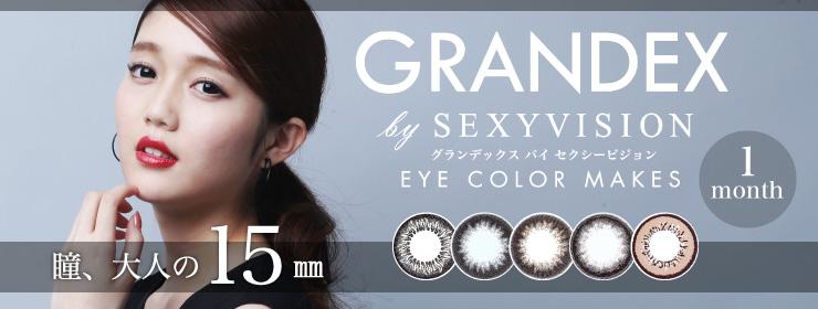 グランデックス マンスリー GRANDEX monthly