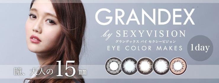 グランデックス ワンデー GRANDEX 1day