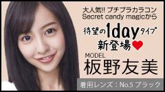 secret candymagic 1day モデル 板野友美