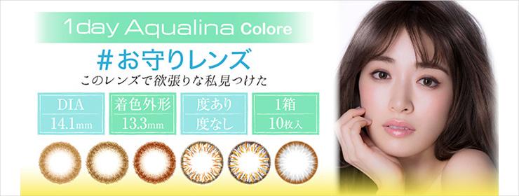 1Day Aqualina Colore ワンデー アクアリーナ コローレ