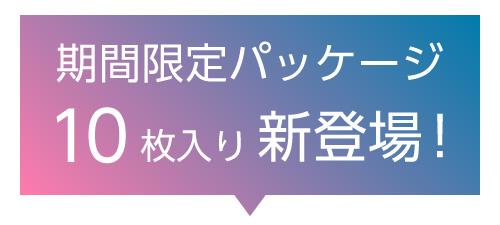 ワンデー アキュビューディファイン モイスト 期間限定パッケージ 10枚入り 新登場!