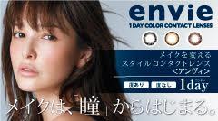 envie アンヴィ メイクを変えるスタイルコンタクトレンズ イメージモデル:梨花
