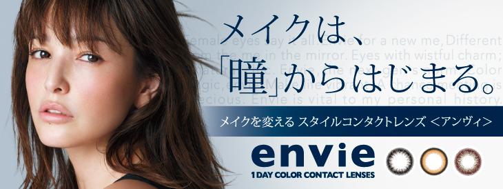 envie アンヴィ イメージモデル:梨花さん