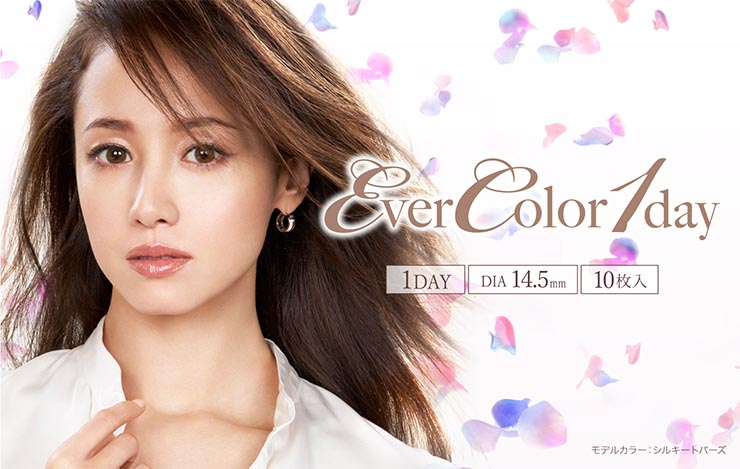 Ever Color 1day エバーカラー ワンデー