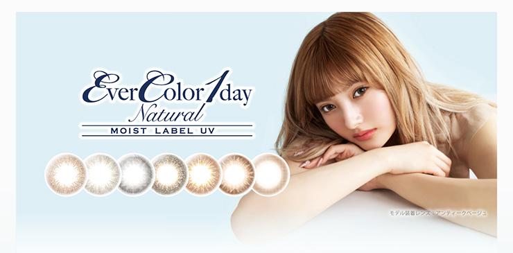 Ever Color 1day Natural MOIST LABEL エバーカラーワンデーナチュラルモイストレーベルUV 沢尻エリカ