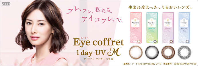 eye coffret 1day UV M アイコフレ ワンデー UV M