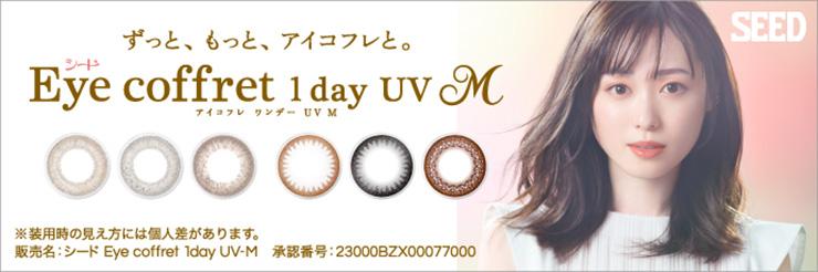 eye coffret 1day UV M アイコフレ ワンデー UV M