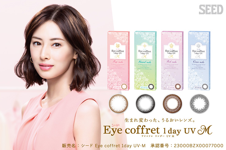 Eye Coffret 1day UV M アイコフレ ワンデー UV M (イメージモデル:北川景子)
