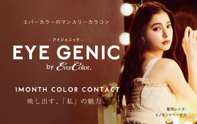 EYE GENIC アイジェニック(イメージモデル:新木優子)