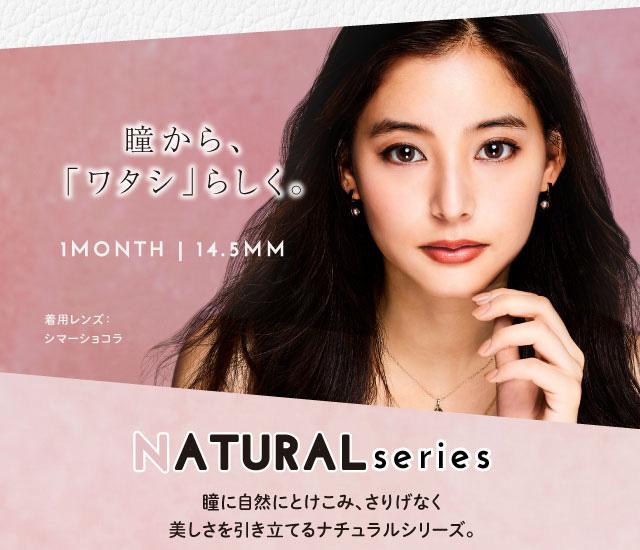 NATURAL Series ナチュラルシリーズ