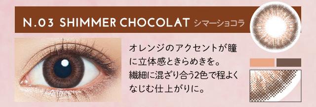 シマ—ショコラ