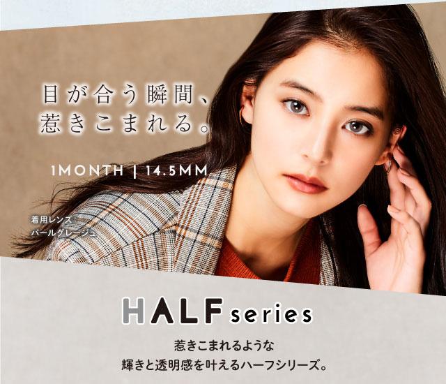 HALF Series ハーフシリーズ