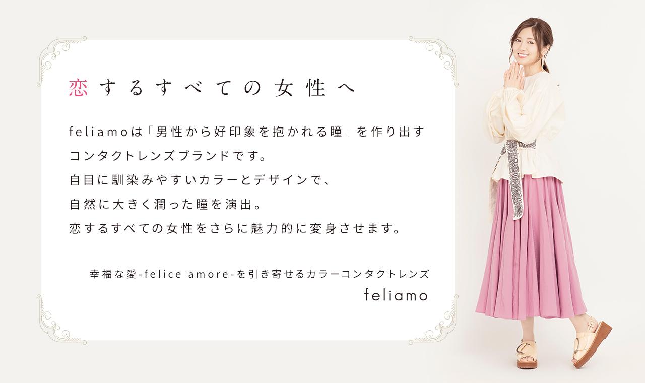 白石麻衣プロデュース feliamo 1day フェリアモ ワンデー