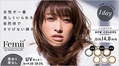Femii 1day フェミー ワンデー 山田優