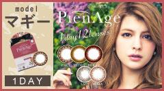 PienAge ピエナージュ イメージモデル:マギー
