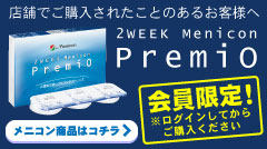 menicon メニコン 2WEEK Premio 会員限定 ※ログインしてからご購入ください