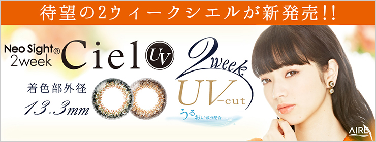 Neo Sight 2week Ciel UV