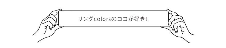 リングcolorsのココが好き!