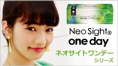 Neo Sight COLOR / リング リングカラーズ シエル/小松菜奈