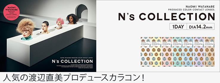 N's COLLECTION エヌズコレクション(イメージモデル:渡辺直美)
