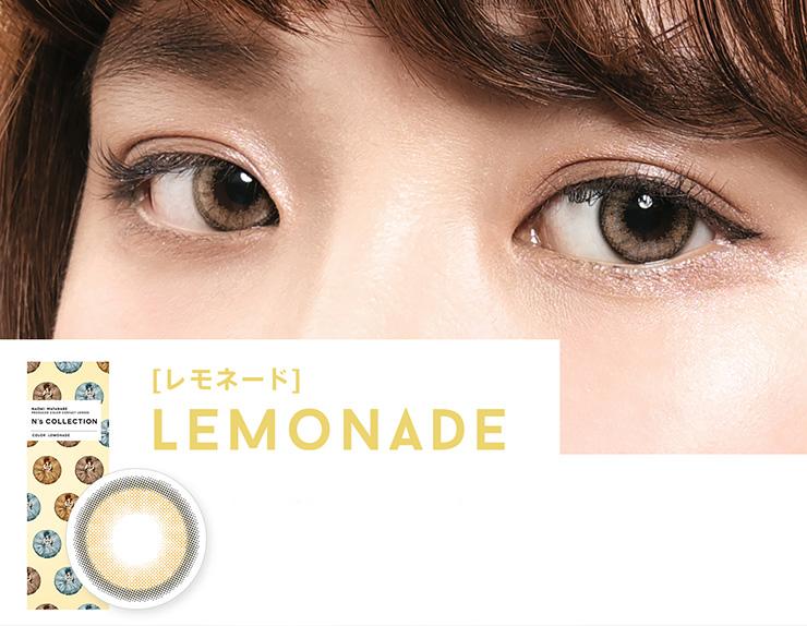 レモンネード