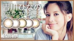 Putia 1day プティア ワンデー  吉川ひなのデザインプロデュース