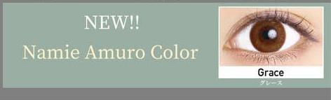 安室奈美恵イメージモデルカラコン 【安室奈美恵カラー Graceグレース】ReVIA 1day color レヴィア ワンデー カラー 10枚 [Lcode]