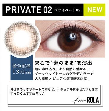 プライベート02