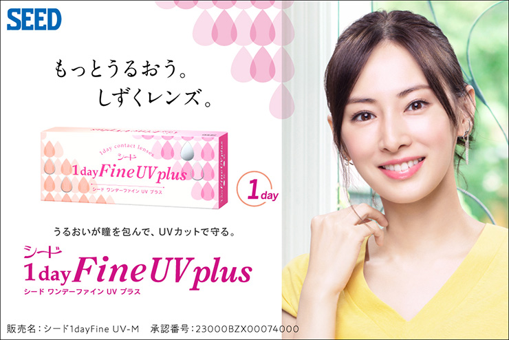 シード 1day Fine UV plus ワンデー ファイン UV プラス