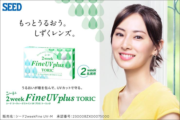 シード 2week Fine UV plus TORIC 2ウィーク ファイン UV プラス トーリック(乱視用)