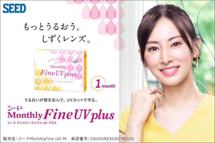 シード Monthly Fine UV plus マンスリー ファイン UV プラス