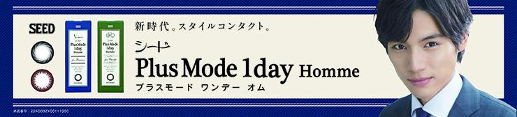 PlusMode 1day Homme プラスモード ワンデー オム イメージモデル:福士蒼汰