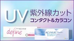 UVカット商品特集