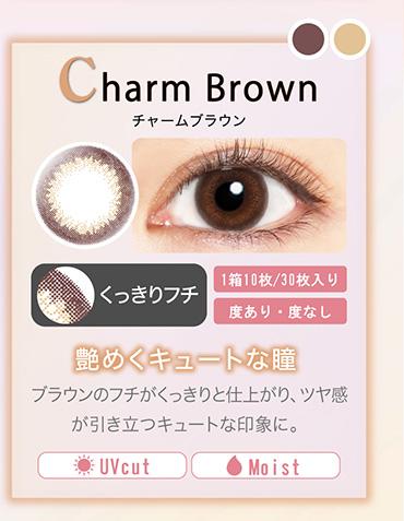 チャームブラウン