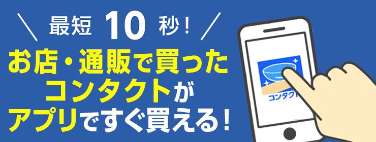 最短10秒!お店・通販で買ったコンタクトがアプリですぐ買える!