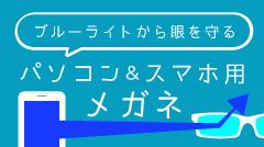 パソコン スマホ 青色光 ブルーライトカット PCメガネ