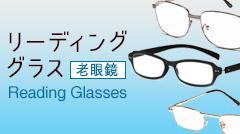リーディンググラス 老眼鏡
