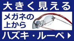 老眼鏡 タイプ 拡大鏡 Hazuki3 ハズキ ルーペ Part3