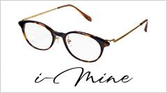i-mine(イマイン)