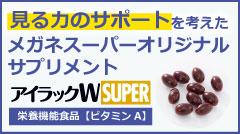見る力のサポートを考えたメガネスーパーオリジナルサプリメント「EYEラックW SUPER 90粒30日分」
