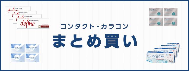 コンタクトレンズ・コンタクトケア用品まとめ買いセール!