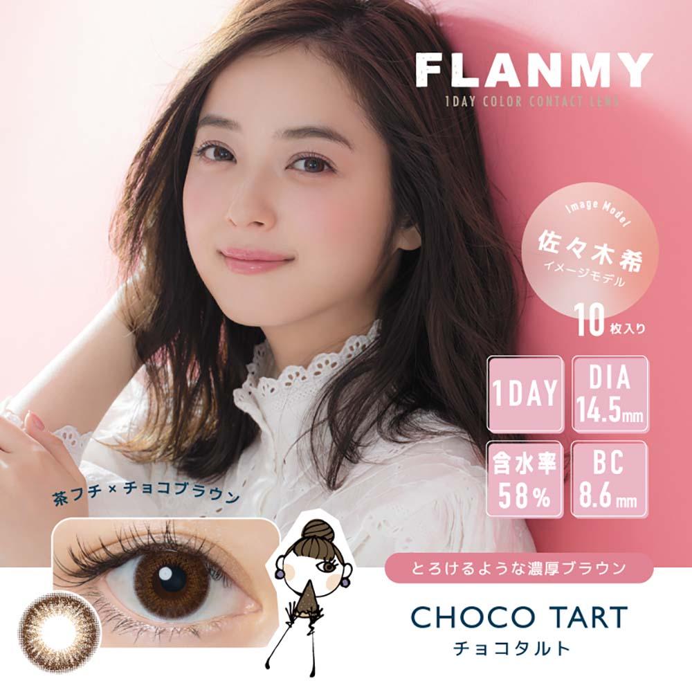 チョコ タルト フランミー