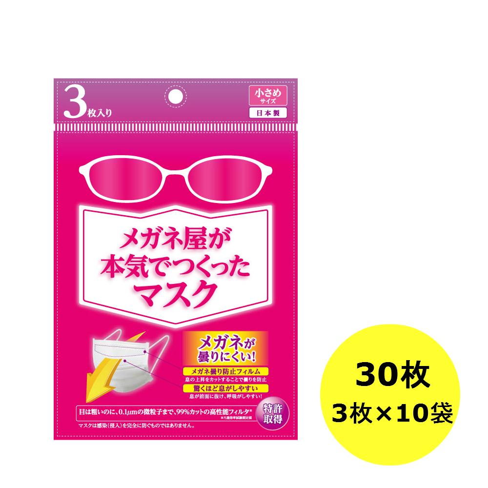 メガネ屋が本気でつくったマスク小さめサイズ 30枚3枚入り10袋