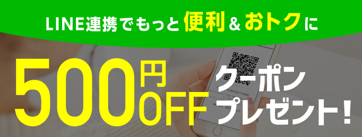 LINEでWクーポンプレゼント!