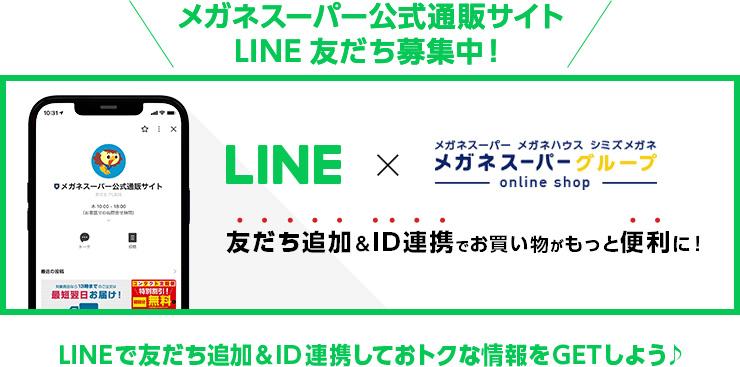 メガネスーパー公式通販サイト LINE友だち募集中!